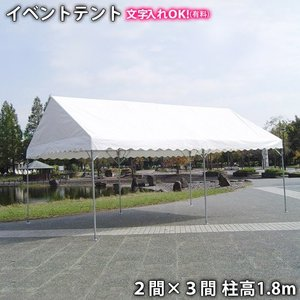 MCイベント集会用テント(2間×3間)首折れ式(集会用・イベントテント)送料無料|the-tent