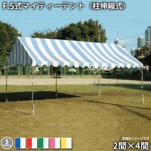 F.S式マイティーテント(伸縮)(2間×4間 ストライプ天幕)送料無料 集会用・イベントテント|the-tent