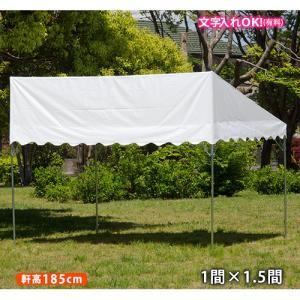 GK 片屋根型テント (1間×1.5間) 白天幕 (柱1.85m) イベントテント 集会用テント パイプテント 白 定番 防水 日よけ the-tent
