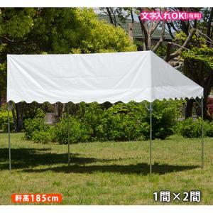 GK 片屋根型テント (1間×2間) 白天幕 (柱1.85m) イベントテント 集会用テント パイプテント 白 定番 防水 日よけ the-tent