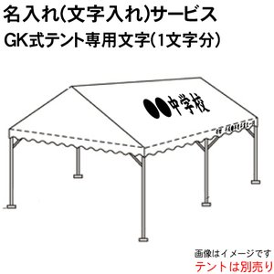 GK式テント専用文字(15cm角以下)|the-tent