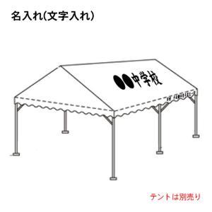 GK集会用テント専用文字(15cm角以下) the-tent