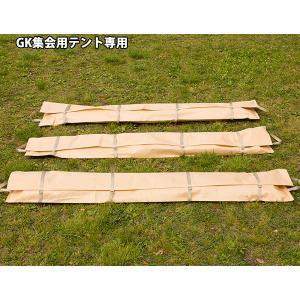 GK集会用テント専用 フレーム収納袋(1袋) the-tent