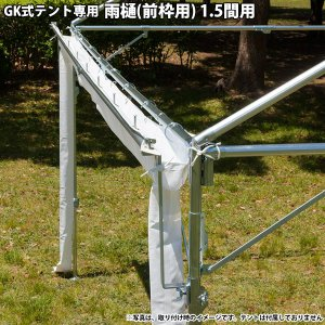 GK集会用テント専用 雨樋 (前枠用) 1.5間用 the-tent