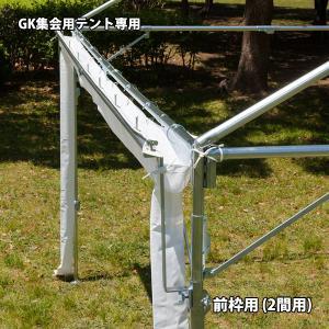 GK集会用テント専用 雨樋 (前枠用) 2間用 the-tent
