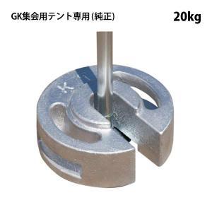 KTウェイト20kg (シルバー・塗装) GK集会用テント専用 風対策 ウエイト 重り おもり the-tent