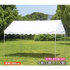 GK 屋形テント 5号 (1間×1.5間) 白天幕 (柱1.8m) イベントテント 集会用テント パイプテント 白 定番 防水 日よけ the-tent