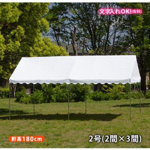GK 屋形テント 2号 (2間×3間) 白天幕 (柱1.8m) イベントテント 集会用テント パイプテント 白 定番 防水 日よけ 大型 the-tent