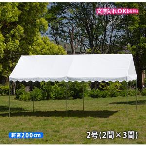 GK 屋形テント 2号 (2間×3間) 白天幕 (柱2.0m) イベントテント 集会用テント パイプテント 白 定番 防水 日よけ 大型 the-tent