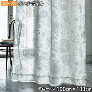 レースカーテン IHANAVOILE-イハナボイル(幅100cm×丈133cm)ウォッシャブル ボイル シアー|the-tent