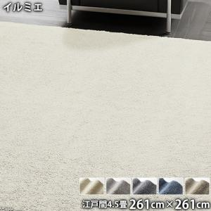 イルミエ(江戸間4.5畳 261cm×261cm)防ダニ アレルブロック 防炎 滑り止め ホットカーペットOK 低ホルムアルデヒド アレルギー対策 the-tent