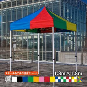 かんたんてんと3 (ワンタッチテント・イベントテント) KA/1W(1.8×1.8)[スチール&アルミ複合フレーム] 送料無料 the-tent