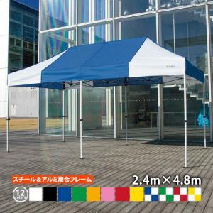 かんたんてんと3 (ワンタッチテント・イベントテント) KA/5W(2.4×4.8) [スチール&アルミ複合フレーム] 送料無料 the-tent