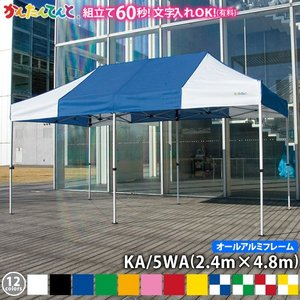 かんたんてんと3 (ワンタッチテント・イベントテント) KA/5WA(2.4×4.8)[オールアルミ] 送料無料 the-tent