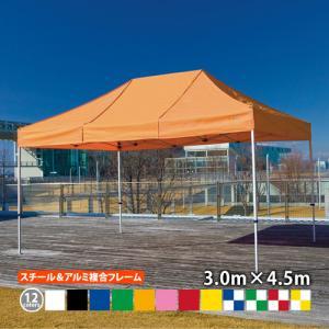 かんたんてんと3 (ワンタッチテント・イベントテント) KA/7W(3.0×4.5) [スチール&アルミ複合フレーム] 送料無料 the-tent