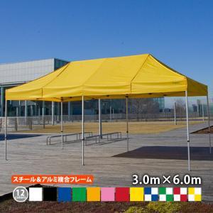 かんたんてんと3 (ワンタッチテント・イベントテント) KA/8W(3.0×6.0) [スチール&アルミ複合フレーム] 送料無料 the-tent