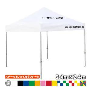 学校名入りテント(テント+文字代)かんたんてんと KA/3W(2.4m×2.4m)(スチール&アルミ複合フレーム)文字代込み ワンタッチ イベント UVカット 防水 防炎 the-tent