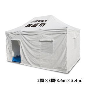 かんたんてんと 災害対策用 ワンタッチ多目的テント (3.6m×5.4m/2間×3間) ワンタッチ テント 防炎 受付 災害 救護 簡単テント 大型|the-tent