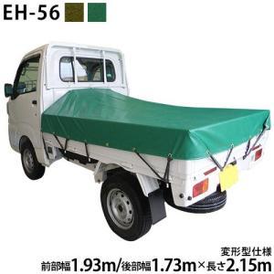軽トラックシート変形型仕様(前部1.93m/後部1.73m×2.15m)EH-56 送料無料|the-tent