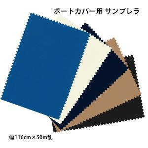 サンブレラ(sunbrella)生地(116cm巾×54m乱)|the-tent