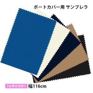 サンブレラ(sunbrella)生地(116cm巾×1m単位カット売り)切り売り※返品・交換不可※|the-tent