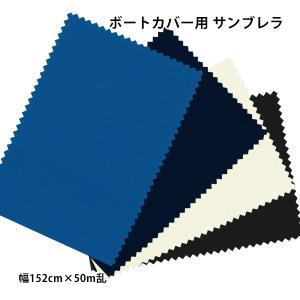 サンブレラ(sunbrella)生地(152cm巾×54m乱)|the-tent