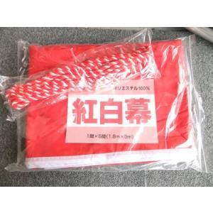 紅白幕1.8m×3.6m(2間) 送料無料|the-tent