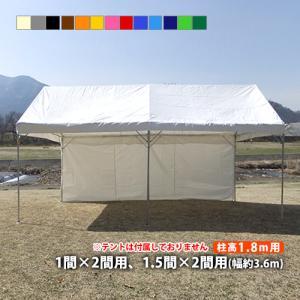 イベントテント用横幕1方幕(1間×2間、1.5間×2間用 カラー)(柱高1.8m用)側幕 風よけ 日よけ テント横幕 汎用横幕 the-tent