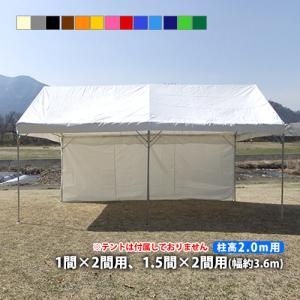 イベントテント用横幕1方幕(1間×2間、1.5間×2間用 カラー)(柱高2.0m用)側幕 風よけ 日よけ テント横幕 汎用横幕 the-tent