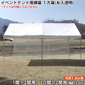 イベントテント用横幕1方幕(1間×2間、1.5間×2間用 糸入透明)(柱高1.8m用)側幕 風よけ 日よけ テント横幕 汎用横幕 the-tent