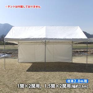 イベントテント用横幕1方幕(1間×2間、1.5間×2間用 白色)(柱高2.0m用)側幕 風よけ 日よけ テント横幕 汎用横幕 the-tent