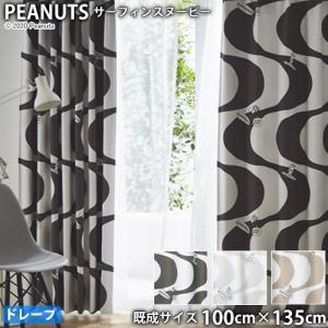 ピーナッツカーテン サーフィンスヌーピー(幅100cm×丈135cm)ウォッシャブル 遮光2級 形状記憶  ドレープ スヌーピー チャールズM.シュルツ|the-tent