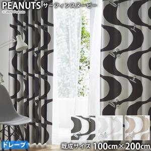 ピーナッツカーテン サーフィンスヌーピー(幅100cm×丈200cm)ウォッシャブル 遮光2級 形状記憶  ドレープ スヌーピー チャールズM.シュルツ|the-tent