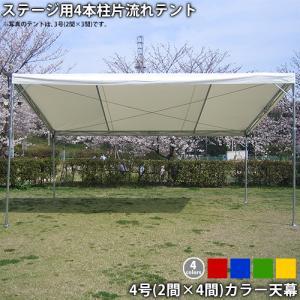 ステージ用 4本柱片流れテント4号(2間×4間)カラー天幕 催事用 イベントテント|the-tent