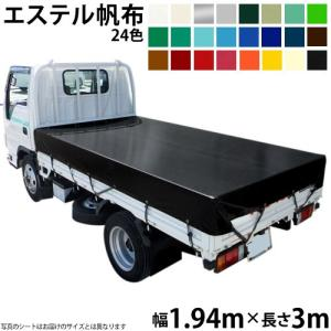 1t車用トラックシート(1.94m×3m)エステルカラー帆布(全24色)送料無料