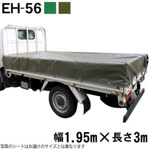 1t車用トラックシート(1.95m×3m)EH-56 送料無料