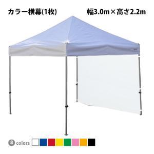 かんたんてんと専用横幕(幅3.0m×高さ2.2m)カラー横幕 the-tent