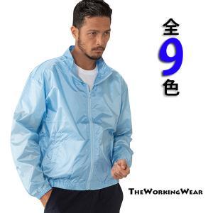業服 作業着 防寒着の専門店The Working Wear/通年用/0012-4 イベントブルゾン ウインドブレーカー 10色|the-workingwear