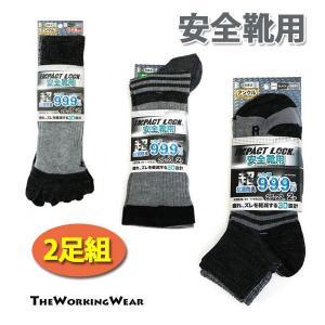 ソックス 作業服 作業着 通年用 0121-80安全靴用ソックス 2足組 作業用品 抗菌 防臭 靴下