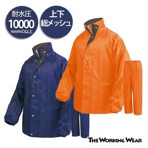 作業服 作業着 防寒着の専門店The Working Wear/通年用/0206-45レイングランドII レインスーツ 合羽 耐水圧10000mm 水産|the-workingwear