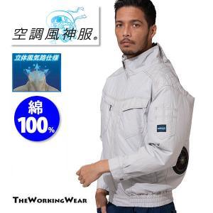 一度着れば手放せない空調風神服!真夏の作業の効率アップに綿100%ブルゾンのみ 背中の立体的な風気路...
