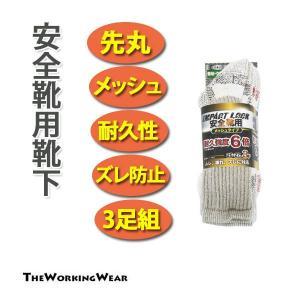 ソックス 作業服 作業着 通年用 1163-80 安全靴用 甲メッシュ 先丸ソックス 3足組 作業用...