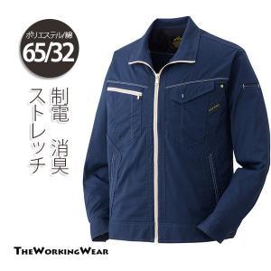 作業服 ブルゾン 作業着 通年用 1503-4 長袖ブルゾン 女性用サイズあり 制電 ストレッチ 大きいサイズ 仕事着|the-workingwear