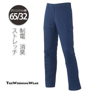 作業服 作業着 防寒着の専門店The Working Wear/通年用/1507-1 ノータックカーゴパンツ ストレッチ 3L4L 5Lサイズ作業服|the-workingwear