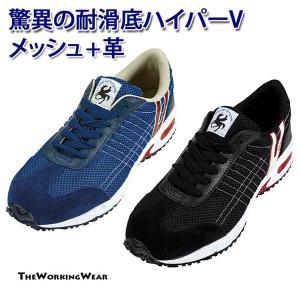 作業服 作業着 防寒着の専門店The Working Wear/安全靴/2000-71安全スニーカー...