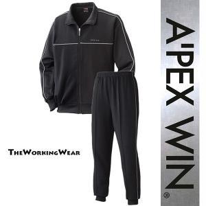 作業服 作業着 防寒着の専門店The Working Wear/通年用/2004-25 A'PEX WINブリスタースーツ ホッピングパンツ カジュアル ジャージ|the-workingwear