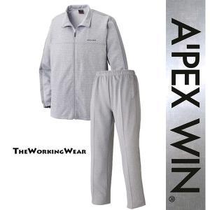 作業服 作業着 防寒着の専門店The Working Wear/通年用/2005-25 A'PEX WINブリスタースーツ ストレートパンツ カジュアル ジャージ|the-workingwear