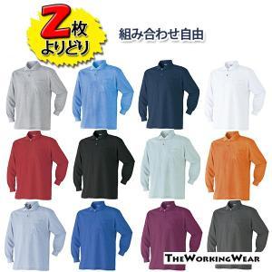 ポロシャツ 長袖 2枚よりどり ポケット付 作業服 作業着 通年用 2020-15 カットソー 大き...