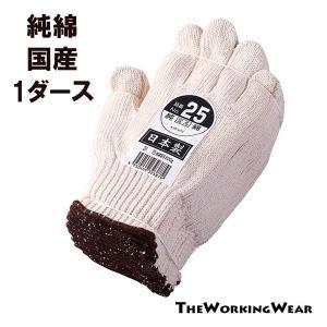 軍手 純綿 国産 作業服 作業着 通年用 25-75 約800g 1ダース 作業手袋