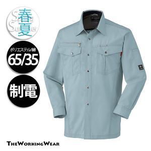 作業服 春夏用 長袖シャツ 作業着 25593 クロダルマ 長袖シャツ 制電 サマーツイル